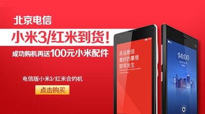 北京电信小米3 红米已到货 配件免费送