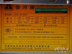 A 50Hz的输入电流,单路+12V的输出,额定功率230W,最大功率320...