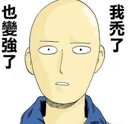 帅气动漫头像-汪东城又来了 我秃了,也变强了