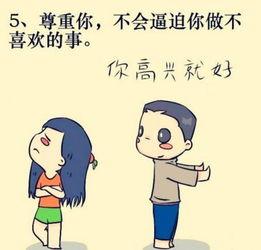 你高兴就好 喜欢的事. 5、尊重你,不会逼迫你做不-表情 男朋友表情...