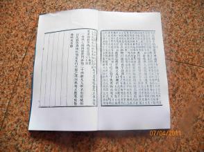 ...水术数经典丛刊乾坤变异录天文阴阳法门自制印刷品