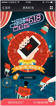 京东微信手机QQ购物开启618盛宴 首发8亿元红包