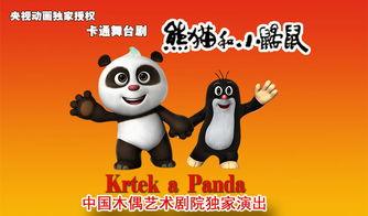 卡通舞台剧 熊猫和小鼹鼠