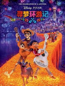 高考失意生修仙记-《寻梦环游记》(Coco)电影海报   在绘本比较发达的欧美、日本,...