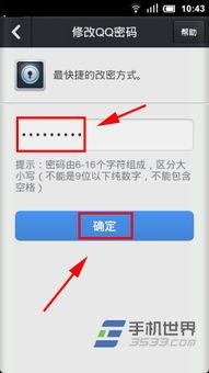 最快速的修改QQ密码的方法