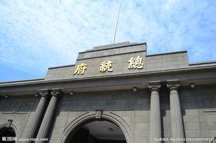 南京总统府门头图片