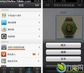 iPhone版手机QQ V2.2上架AppStore 轻松传图到电脑