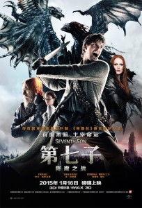 传奇魔幻电影 第七子 降魔之战