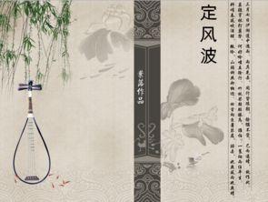 古典水墨音乐中国风背景ppt模板