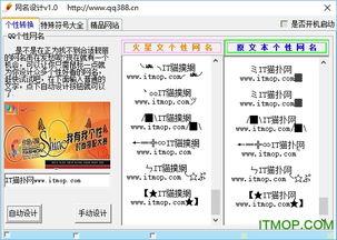 qq网名设计转换器下载 QQ个性网名设计器下载v1.0 免安装版