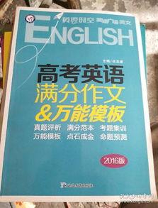 ...阅读:2016高考英语满分作文&万能模板-高考 高中教辅 教辅 教材教...