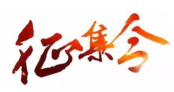 香港黄大仙2016年三码规律-   征集令:2016宝鸡样板间大征集活动开始了! (560x235)   电影征...