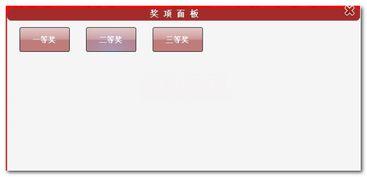 复用抽奖软件注册版 电脑抽奖程序 V1.1