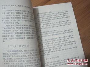 高考语文复习资料 作文例讲 1979年版书脊处轻微磨损整体完好品相见...