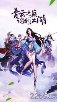 剑仙途官网下载 剑仙途手游下载v1.6 安卓版 2265手游网