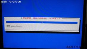 正在搜索安装程序的ISO镜像文件-今天不谈Vista 免光驱安装Ubuntu实战