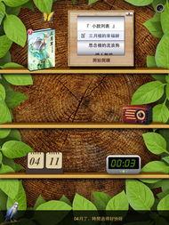 ...涯书苑 三月里的幸福饼小说集 ipad2书籍软件下载