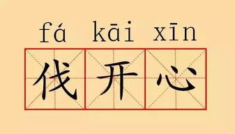 各地方言版的 我爱你 ,重庆的最霸气