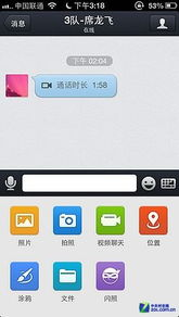 微信(左)与4.2版手机QQ支持发送文件 对比-iPhone手机QQ4.2对比...