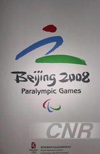 2008年北京残奥会会徽-北京奥组委在雅典展示风采