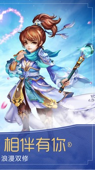 逍遥寻仙安卓版下载 跨服战斗模式 v1.0.0 最新官方版