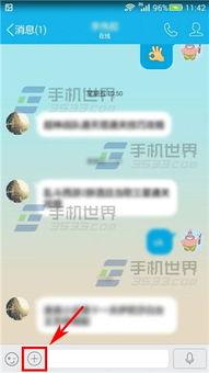 手机QQ短视频怎么发 短视频发送方法介绍