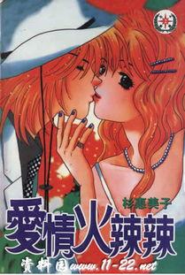 少女爱情漫画 少女爱情在线漫画
