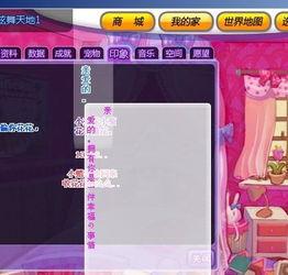 炫舞家族印象怎么弄粉色的字啊