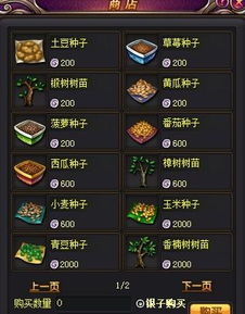 异界之超级复制系统 农庄商店道具6