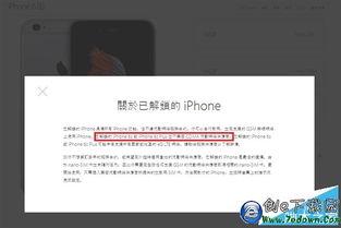 ...版iPhone6S支持电信吗 港版iPhone6S确认不支持电信
