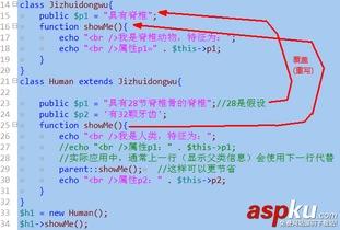 php构造方法中析构方法在继承中的表现