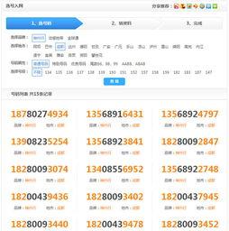 中国移动网上选号流程