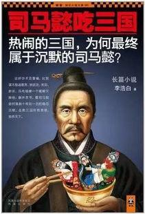 《司马懿吃三国   开通至尊全站包,本书免费   作者:李浩白