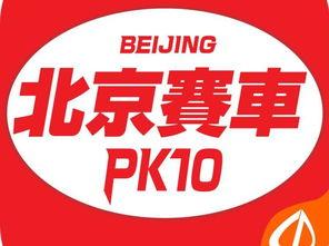 解开北京赛车官网pk10走势图中暗藏选号绝招的秘密