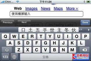 ...果iPhone最新中文输入法iCocta 1.0.0-支持1.1.1 iPhone中文输入法新...