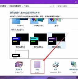 windows10怎么自定义颜色