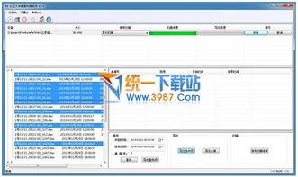 ...控录像数据恢复软件功能 :-统一下载站2015年04月10日当日更新软...