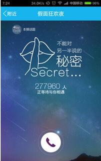 QQ匿名聊天功能QQ广场匿名聊天教程