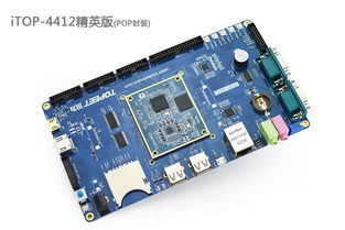 迅为工业级Cortex A9开发板