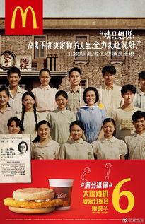 海报 又是一年高考季,品牌如何为考生 花式 加油