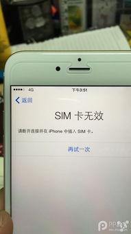 ...日版i6刷机后SIM卡无效,求助求助 苹果论坛 PP助手论坛