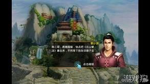 ...雕群侠传评测 江湖英雄的侠骨柔情 Android安卓游戏评测