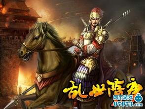 名将的逆袭乱世隋唐塑造英雄的传奇之旅