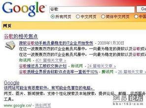 ...google.cn也被标识为含有恶意软件-谷歌搜索发生故障 全球用户受影响