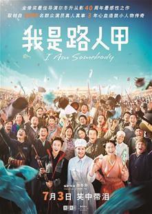 ...置作文题的香港大导演尔冬升,6月28日要来武汉宣传新片《我是路...