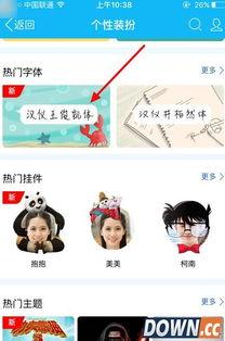 手机QQ在哪设置王俊凯字体 手机QQ王俊凯字体在哪 西西下载