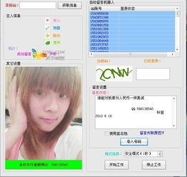 QQ空间留言机器