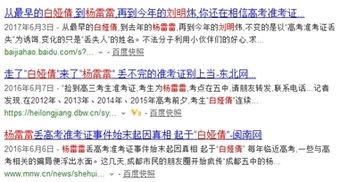 辟谣丨传刘明婷高考准考证丢失巴中警方 假的 千万别乱转 本网原创 ...
