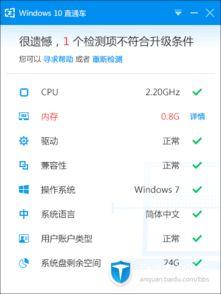 百度win10升级助手官方下载 百度win10升级助手下载最新版 当易网