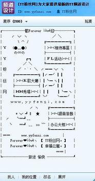 CF实用的yy娱乐频道设计模板 简单实用
